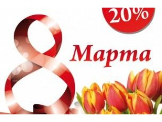 Spring discount 20% on Windows and Office!